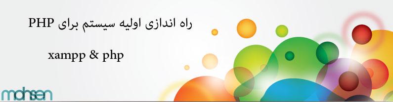 راه اندازی php و آشنایی با xampp