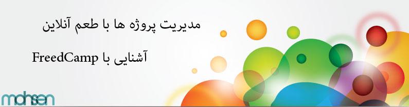 آشنایی با freedcamp و مدیریت آنلاین پروژه ها