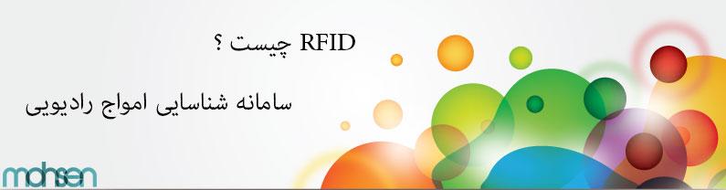 RFID چیست ؟